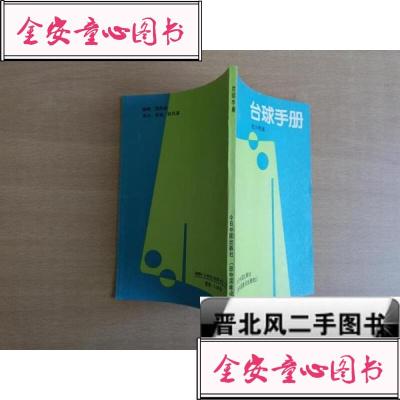 【单册】正品 台球手册 杜小明 编 今日中国出版社