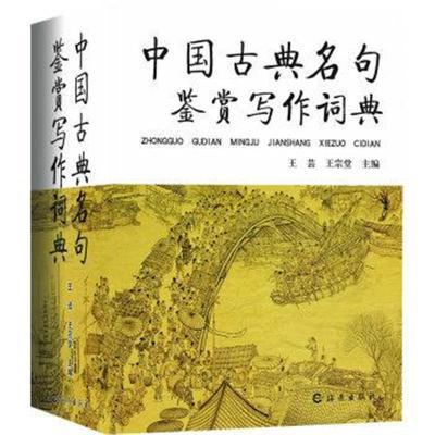 正版書籍 中國古典名句鑒賞寫作詞典 9787535049414 海燕出版社