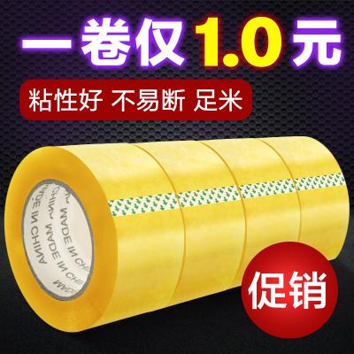 奇画50米大号胶带快递打包封箱宽胶带胶布纸箱包装透明胶纸封箱带