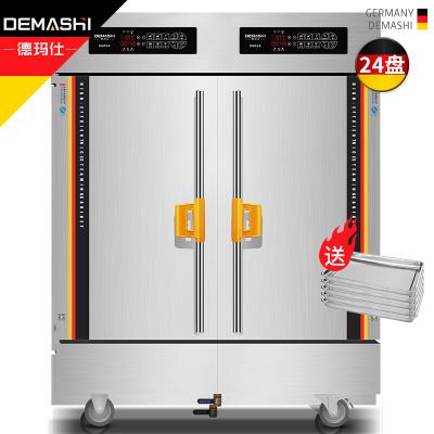 德瑪仕(DEMASHI)蒸飯柜商用 學校企業酒店食堂蒸包蒸飯機 電熱蒸飯車 24盤定時電腦款KZ-200D(380V)
