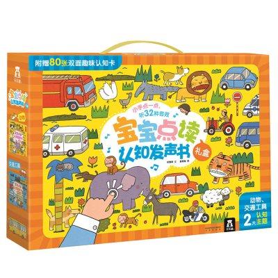 【乐乐趣官旗】宝宝点读认知发声书礼盒 2册发声书+赠80张双面认知卡
