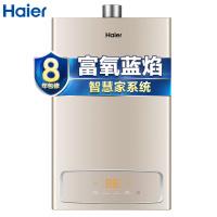 海尔燃气热水器 16升 水气双调 智能记忆 二级防冻 享0元安装
