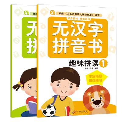 全套2册 拼音拼读训练无汉字学拼音 练习一年级拼音天天练本幼小衔接幼儿园教材儿童书籍3-4-5-6岁入学阅读基础学前班拼