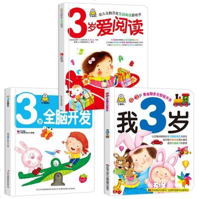 小嬰孩我3歲了 3歲愛閱讀 3歲全腦開發全3本 寶寶全腦開發啟蒙認知早教書幼兒園小班中班三歲邏輯思維訓練益智親子游戲