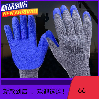 勞保手套浸膠耐磨工作防滑加厚棉線皺紋掛膠勞動防護帶膠膠皮手套商品由多個顏色 尺碼 規格拍下請備注或聯系在線客服咨詢