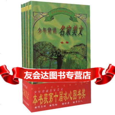 少年背誦名家美文四冊張美妮中國文史出版社973409271 9787503409271