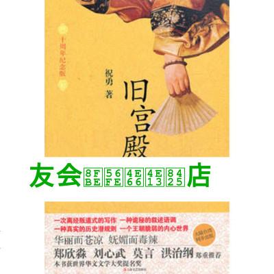 正版 【成新】舊宮殿祝勇上海文藝出版社9787532140879放心購買