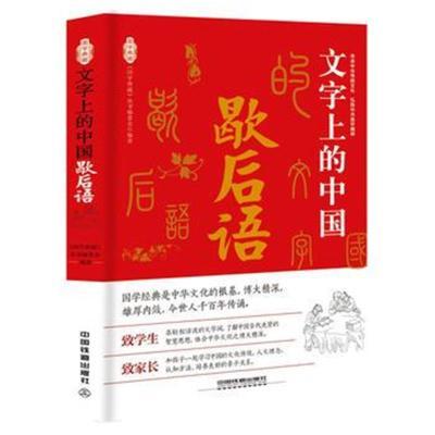 文字上的中國:歇后語