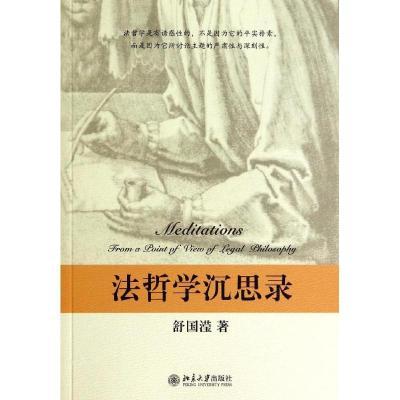 法哲學沉思錄舒國瀅北京大學出版社9787301172476