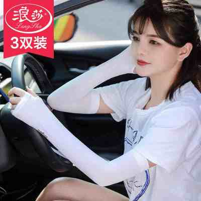 【3雙】浪莎(LangSha)冰袖夏季冰絲防曬袖套戶外女男士通用開車手臂套長款手套