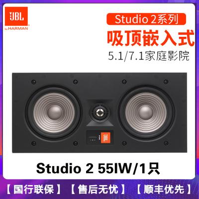 JBL STUDIO 2 6IC/8IC/6IW/8IW/55IW嵌入吸頂式環繞全景聲音箱響 55IW