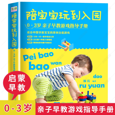 陪寶寶玩到入園育兒書籍0-3歲兒早教陪寶寶玩到入園兒童家庭教育孩子的書籍如何養育幼兒家庭教育嬰兒男孩女孩育兒百科全書