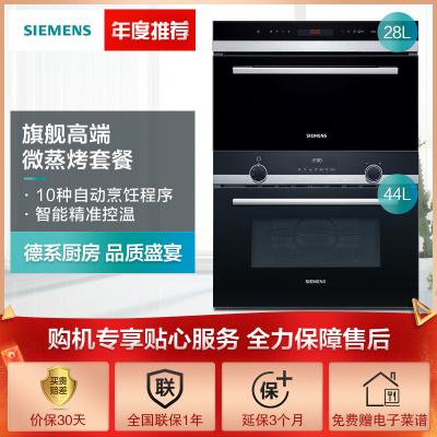 西門子(SIEMENS)CM585AMS0W微波烤箱+28升智能電蒸箱CD543KBT1W