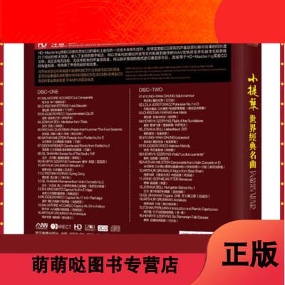 正版cd世界名曲小提琴cd經典 古典音樂發燒唱片 車載輕音樂純音樂