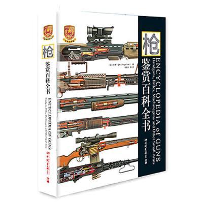 枪:鉴赏百科全书
