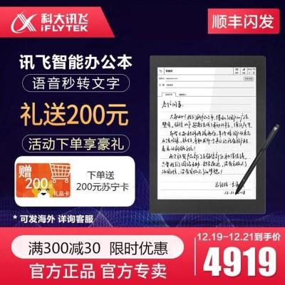 科大訊飛智能辦公本 電子書閱讀器筆記本 10.3英寸墨水屏電紙書 紙感書寫閱讀 語音轉文字