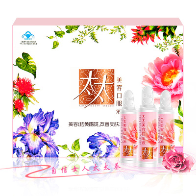 太太美容口服液10ml*60支/盒 祛黃褐斑改善皮膚水分 女性保健品