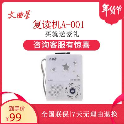 文曲星A-001 复读机 磁带 原生复读机 英语学习机 录音机 磁带机 MP3播放机 收录机