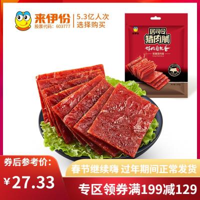 专区 来伊份猪肉脯200g 散装猪肉干猪肉片靖江小吃休闲零食