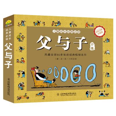 父与子全集(彩图注音版)3-8-12岁儿童漫画课外阅读经典童话故事书