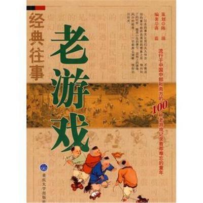 老游戲(經典往事)蔣藍著9787562444824重慶大學出版社