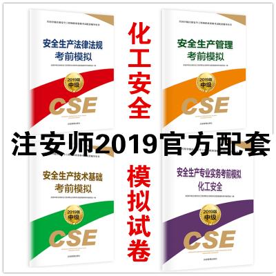 2019注册安全工程师考试考前模拟试卷(化工安全生产专业实务)安全工程师2019官方教材配套书