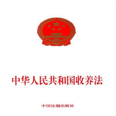 中华人民共和国收养法中国法制出版社本社
