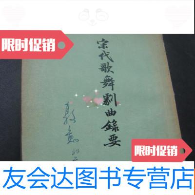 【二手9成新】宋代歌舞劇曲録要 9782224084023