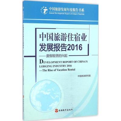 中國旅游住宿業發展報告.2016(度假租賃的興起)