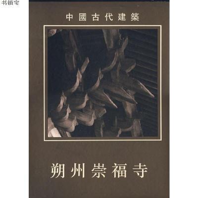 【正版】中國古代建筑.朔州崇福寺9787501008681柴澤俊 編著文物