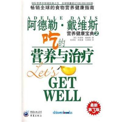 【正版】營養健康寶典2吃的營養與治療9787229002732(美)戴維斯 ,陳滿容重慶