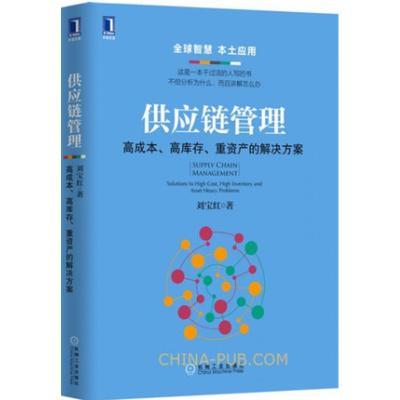 正版 供應鏈管理:高成本、高庫存、重資產的解決方案 采購成本控制與供應商管理書籍 供應鏈管理 企業生產與運作管理