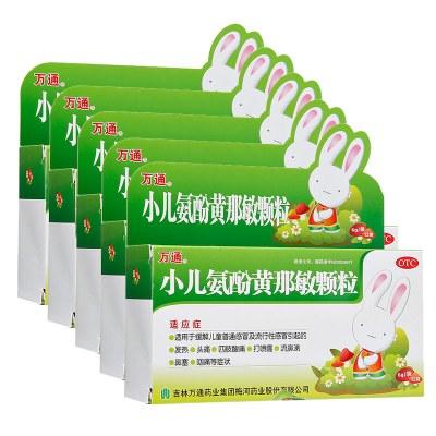 萬通 小兒氨酚黃那敏顆粒 6g*12袋*5盒 小兒感冒咳嗽 顆粒劑 發燒 頭痛