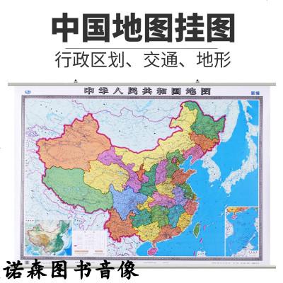中國地圖2020全新中華人民和國地圖(平裝) 中國地圖掛圖1.5米x1.1米 商務辦公政區掛圖 防水整張無縫 雙面
