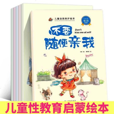 兒童自我保護繪本 全6冊兒童繪本0-3-6歲學會愛自己 自我保護意識培養 寶寶故事書幼兒性教育啟蒙繪本 兒童情緒管理