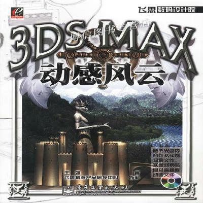 正版3DSMAX动感风云 【16开】,附光盘王嫱著电子工业出版社