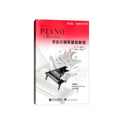 菲伯爾鋼琴基礎教程 第2級 課程和樂理·技巧和演奏