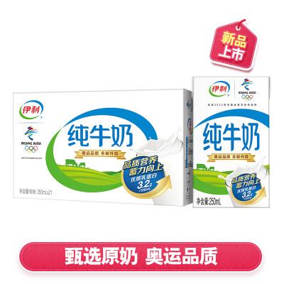 伊利 純牛奶 250ml*21盒(禮盒裝)常溫營養兒童寶寶學生早餐奶