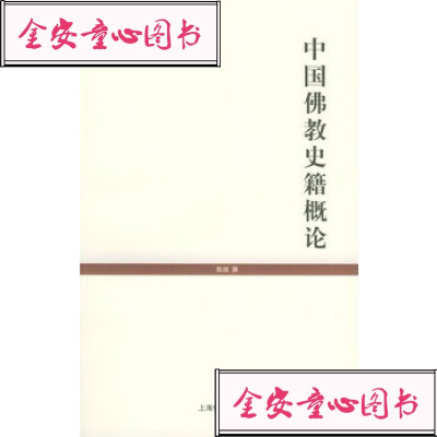 【单册】中国佛教史籍概论——世纪人文系列丛书/陈垣 撰