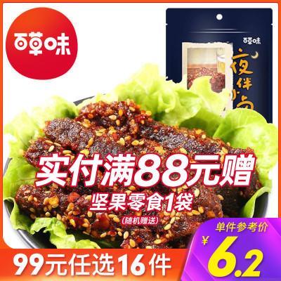 百草味 肉類零食 麻辣牛肉60g 真空熟食即食麻辣味零食肉類休閑小吃任選