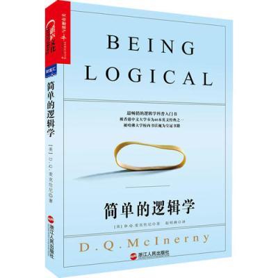 簡單的邏輯學