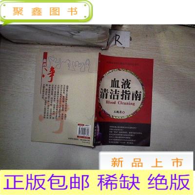 正版九成新血液清潔指南