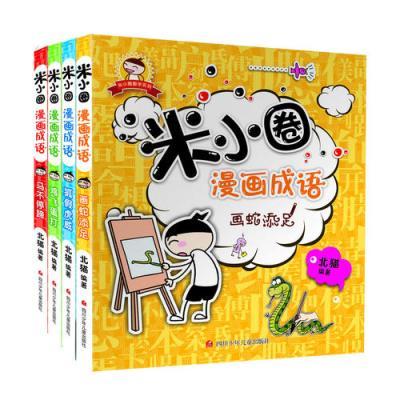 米小圈漫画成语(套装共4册)