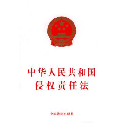 中華人民共和國侵權責任法