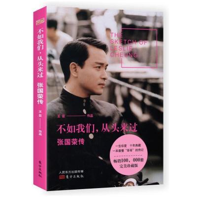 張國榮傳 9787506096522 正版 王臣 東方出版社