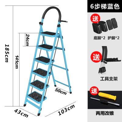 氫哈 家用折疊梯子室內人字梯四步梯五步梯爬梯加厚多功能扶梯伸縮梯子 加厚藍色六步梯