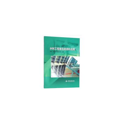 水利工程液压启闭机应用