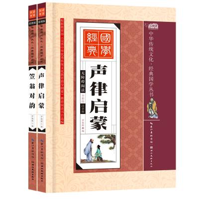 2册中华传统文化国学经典 声律启蒙 笠翁对韵