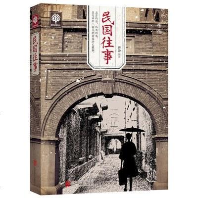民國往事 薩沙 亂世梟雄歷史深處的民國 民國風度歷史書籍 中國歷史的教訓從晚清到民國中國近代史悅讀時光系列