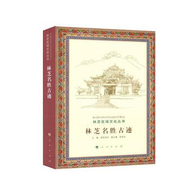 正版 林芝名胜古迹(林芝区域文化丛书) 人民出版社 普布多吉 9787010173092 书籍